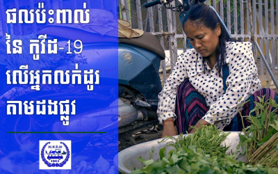 Meet the informal workers impacted by COVID-19 in Cambodia